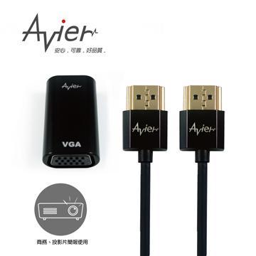 Avier 鋅合金HDMI轉VGA+HDMI線超值組(VGHD100-BK)