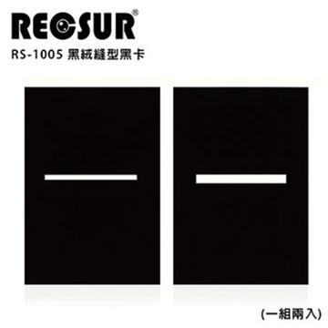 RECSUR 銳攝 RS-1005 黑絨縫型黑卡(2卡/一組)