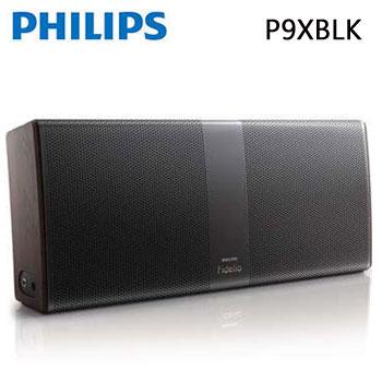 【福利品】PHILIPS NFC/藍牙揚聲器 P9XBLK(P9XBLK)