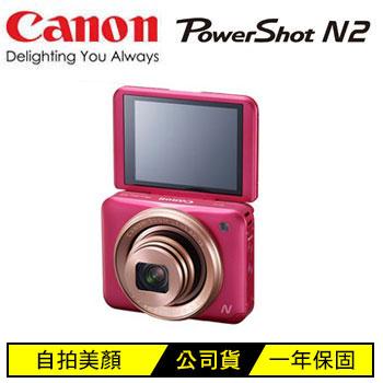 【福利品】 Canon PowerShot N2 粉餅機-粉(PS N2(粉)(DEMO))