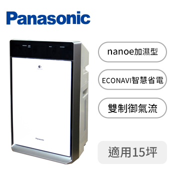 Panasonic nanoe 加濕型15坪空氣清淨機(F-VXK70W)