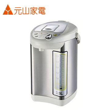 元山3.5L不銹鋼省電熱水瓶(YS-5350APS)