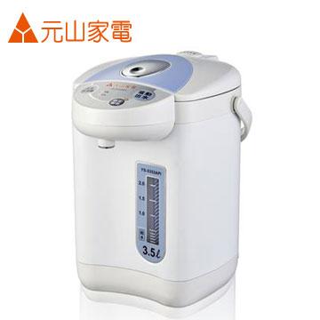 【拆封品】元山3.5L微電腦熱水瓶