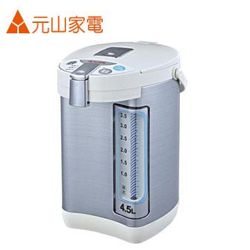 元山4.5L微電腦熱水瓶(YS-5452API)