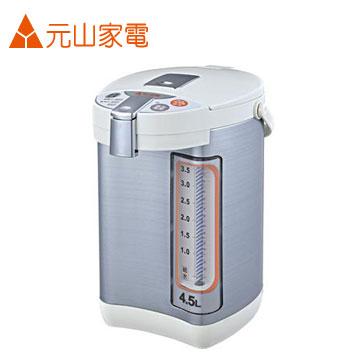 元山4.5L微電腦三溫熱水瓶