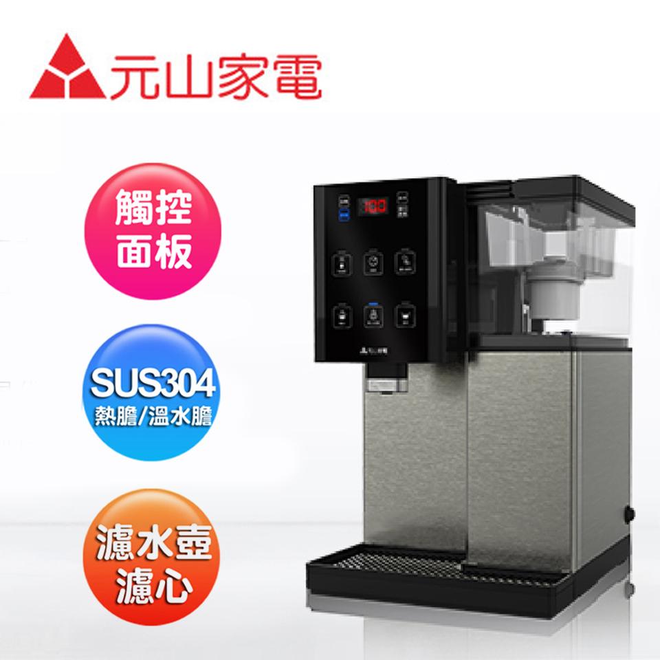 元山觸控式濾淨溫熱開飲機