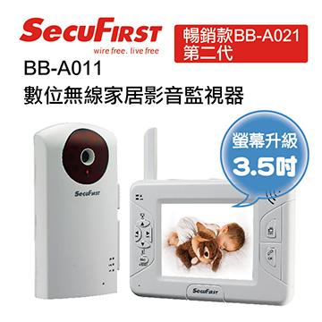 SecuFirst 數位無線影音監視器(BB-A011)