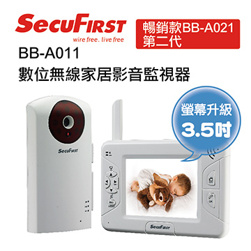 SecuFirst 數位無線影音監視器