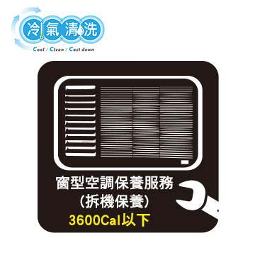窗型空調冷氣保養清潔服務(拆機保養)(3600Cal以下)