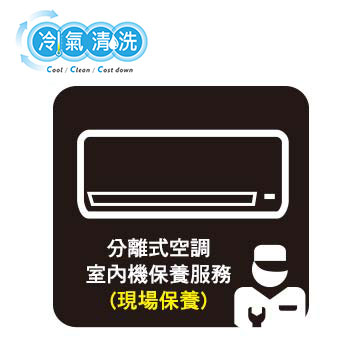 分離式空調冷氣室內機保養清潔服務(現場保養)