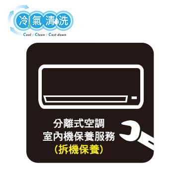 分離式空調冷氣室內機保養清潔服務(拆機保養)(室內機拆機保養服務)