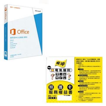 Office 2013中文家用及中小企業版PKC+TK Care (電腦照護服務-不含到府)()