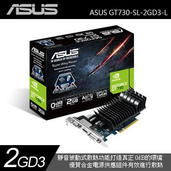 ASUS GT730-SL-2GD3-L顯示卡(GT730-SL-2GD3-L)