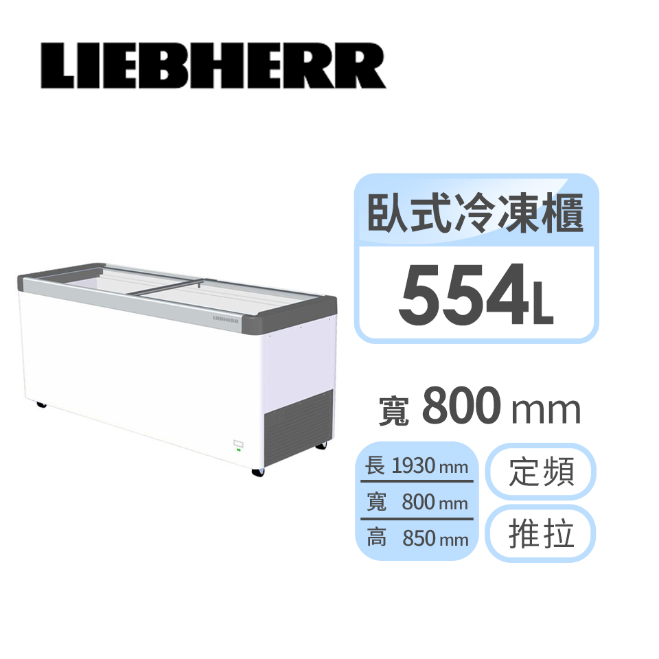 LIEBHERR 554公升弧型玻璃推拉冷凍櫃