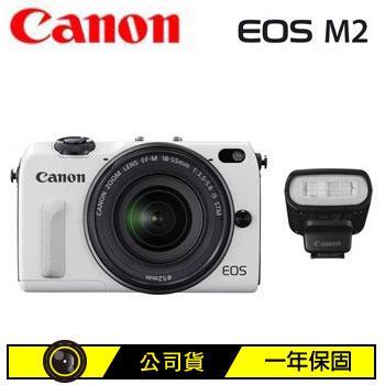 【福利品】 Canon EOS M2微單眼相機(單鏡+閃燈組)-白(EOS M2(18-55+90EX)白)