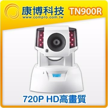 康博TN900R紅外線遙控雲端網路攝影機(TN900R)