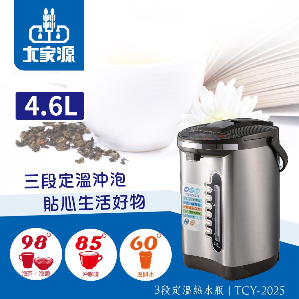 大家源5L三段定溫節能電動熱水瓶
