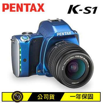 PENTAX K-S1數位單眼相機KIT-藍(K-S1+DAL18-55mm(藍))