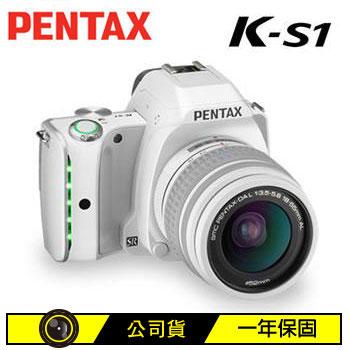 PENTAX K-S1數位單眼相機KIT-白(K-S1+DAL18-55mm(白))