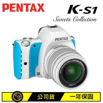 PENTAX K-S1數位單眼相機KIT-氣泡藍(K-S1+DAL18-55mm(藍))