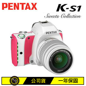 PENTAX K-S1數位單眼相機KIT-草莓紅(K-S1+DAL18-55mm(紅))