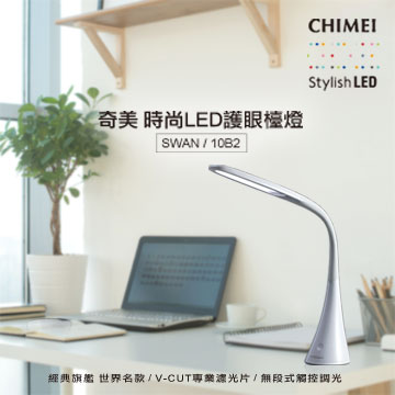 CHIMEI LED護眼時尚檯燈SWAN(LT-10B2-1D2-10(白))