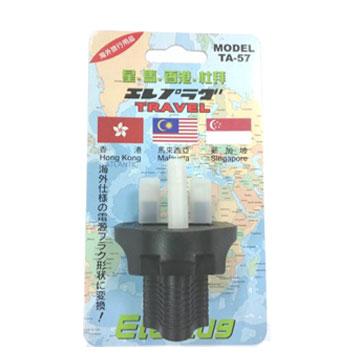 博覽家台灣出國專用插座(香、新、馬、杜拜)(TA-57)