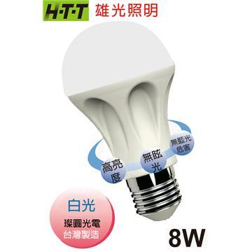 HTT雄光照明 8W LED燈泡(白光)(HTT-0853WS)