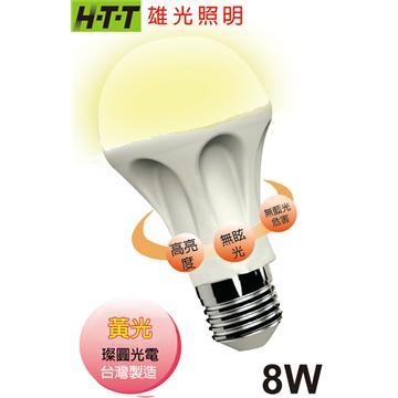 HTT雄光照明 8W LED燈泡(黃光)(HTT-0830YS)