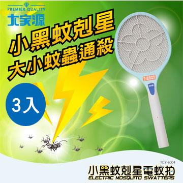 大家源 电池式小黑蚊克星电蚊拍 3入(TCY-6004)