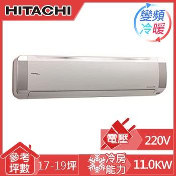 HITACHI日立 一對一變頻冷暖空調(RAS-110NX/RAC-110NX)