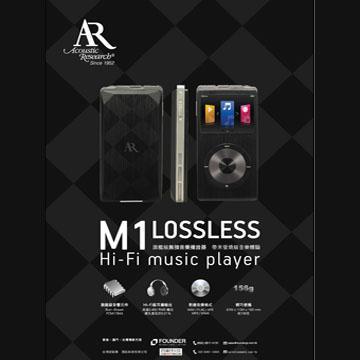 Acoustic Research M1無損音樂播放器(M1)