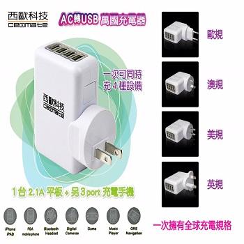 西歐科技 AC轉USB萬國充電器(CME-AD01-5)