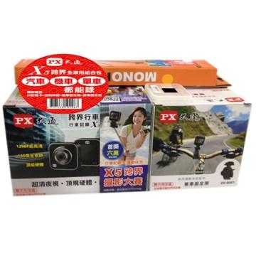 大通X5 Wi-Fi 行車記錄器-車用組合包(X5T-車用組合包)