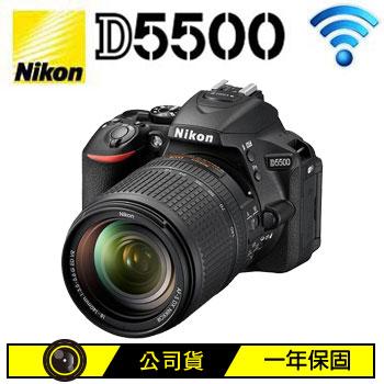 【福利品】 Nikon D5500數位單眼相機KIT (18-140mm)(D5500kit(18-140mm))