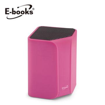 【福利品】 E-books藍牙揚聲器(D8(桃))
