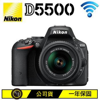 【福利品】Nikon D5500數位單眼相機(KIT)