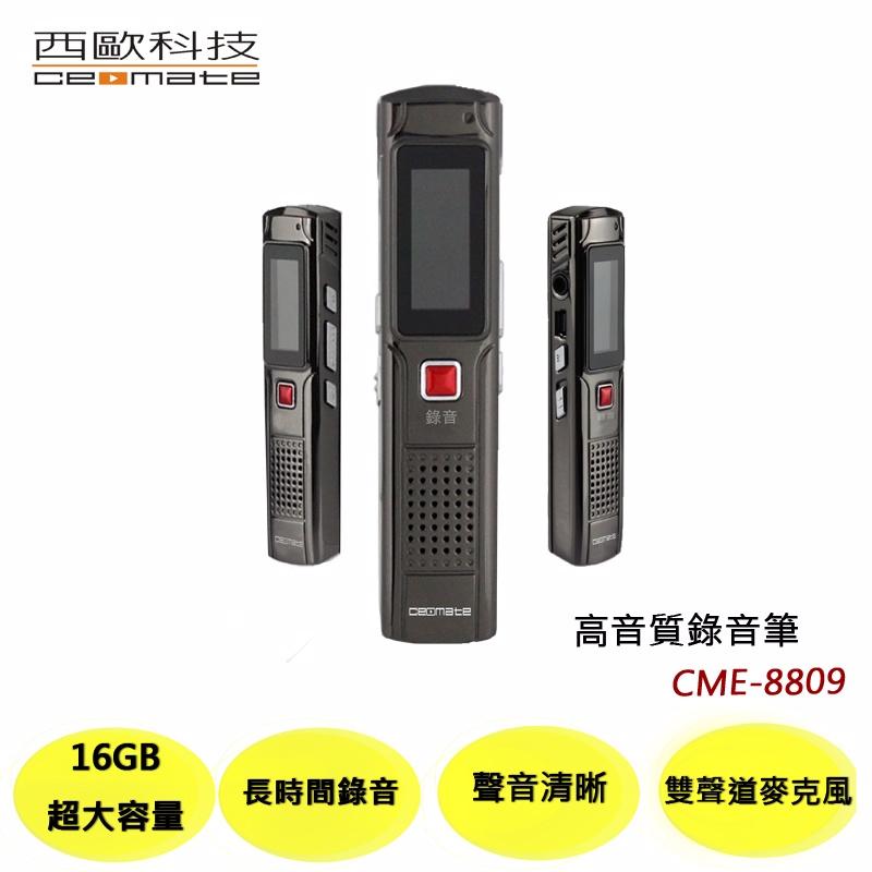西歐科技 錄音筆(16G) CME-8809(CME-8809)