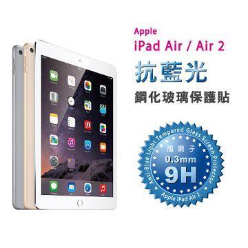 JETART  iPad Air 2 濾藍光玻璃保護貼(SPA260)