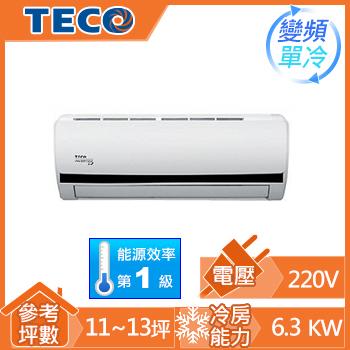 TECO雅適一對一變頻單冷空調MS-BV63IC(MA-BV63IC)