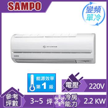 聲寶一對一分離式變頻單冷空調AM-QA22D(AU-QA22D (R410A))