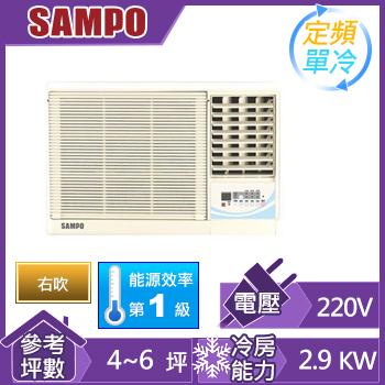 聲寶窗型定頻單冷空調(右吹)(AW-PA28R)
