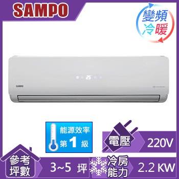 聲寶一對一分離式變頻冷暖空調AM-QA22DC(AU-QA22DC(R410A))