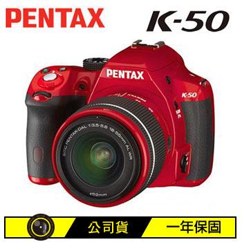 PENTAX K-50單眼相機(KIT)-紅(K-50+DAL18-55mm WR)