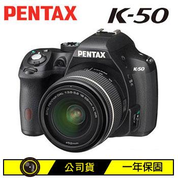 PENTAX K-50單眼相機(KIT)-黑(K-50+DAL18-55mm WR)