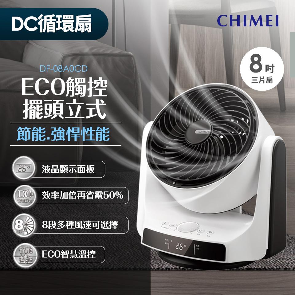 【福利品】CHIMEI 8吋DC直流3D摆头循环扇(DF-08A0CD)