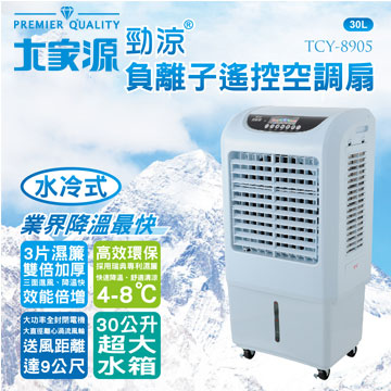 大家源 勁涼負離子遙控空調扇(TCY-8905/TCY-8906)