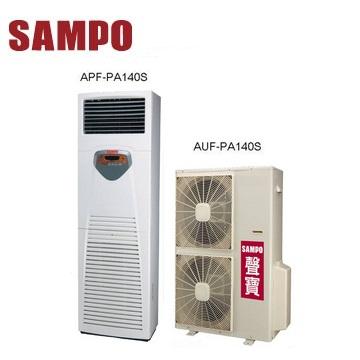 聲寶落地式箱型空調(AUF-PA140S)