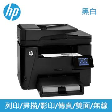 HP Laserjet Pro M225dw雷射事務機