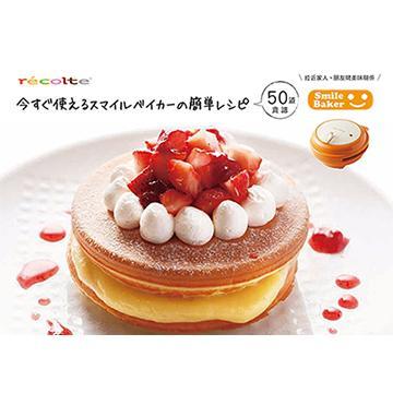 recolte Smile Baker 專用精緻鬆餅食譜(RSM-RC (中文版))